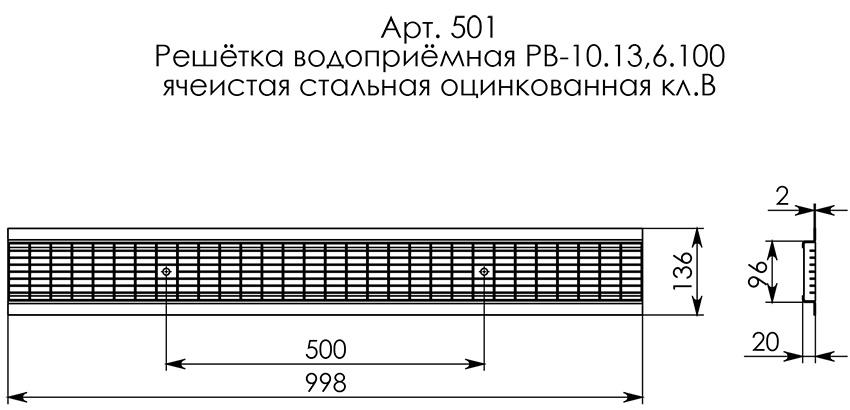 Решетка водоприемная стальная ячеистая DN100