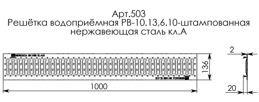 Решетка водоприемная из нержавеющей стали штампованная DN100