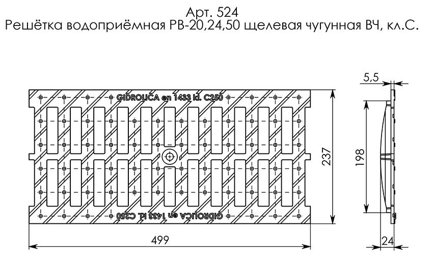 Решетка водоприемная чугунная щелевая DN200