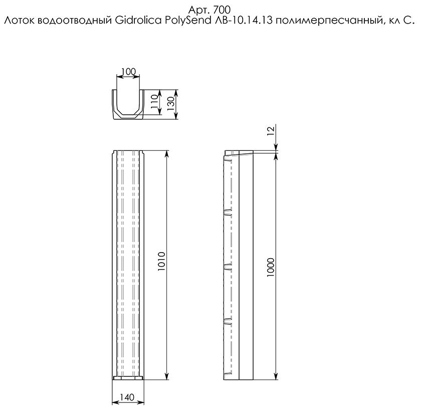 Полимерпесчаный водоотводной лоток DN100 H130