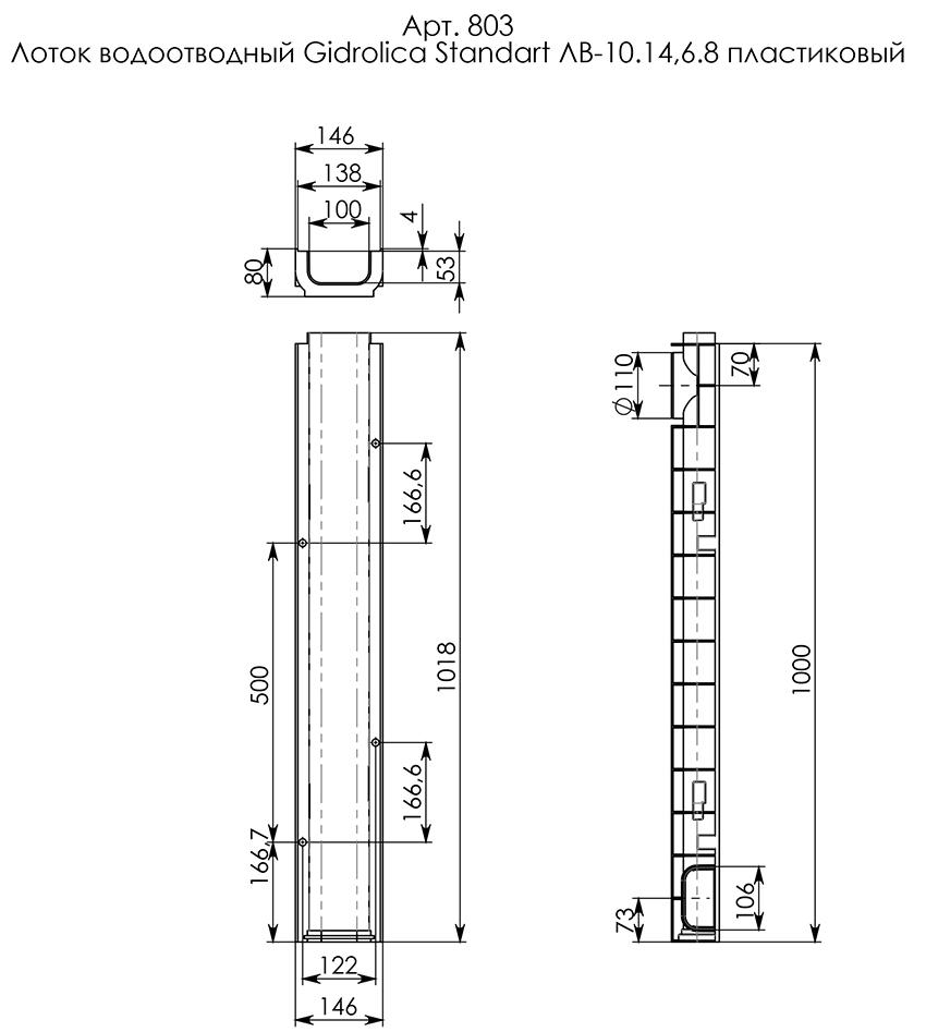 Пластиковый водоотводной лоток DN100 H80