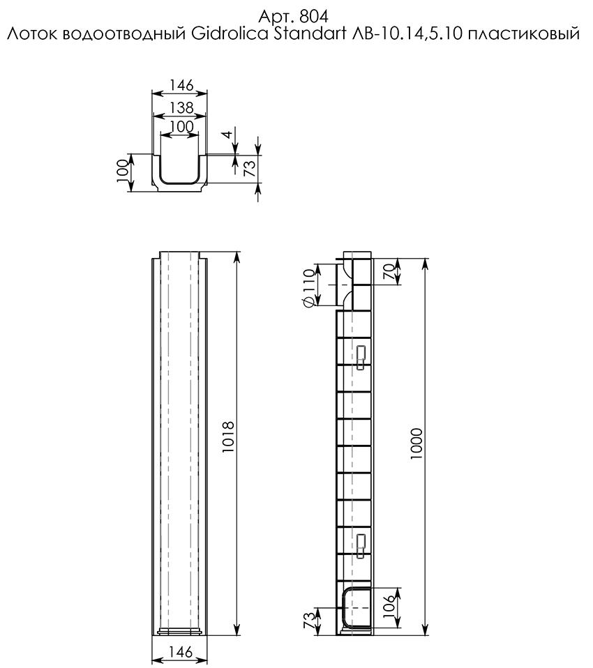 Пластиковый водоотводной лоток DN100 H100