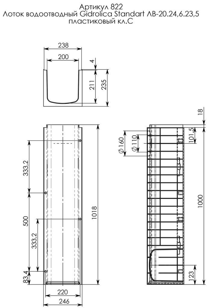 Пластиковый водоотводной лоток DN200 H235