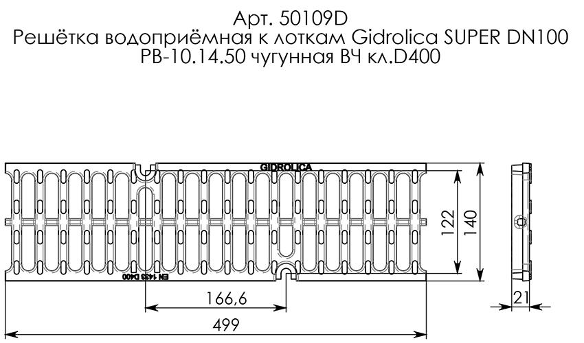 Решетка водоприемная Gidrolica Super DN100 щелевая чугунная D400