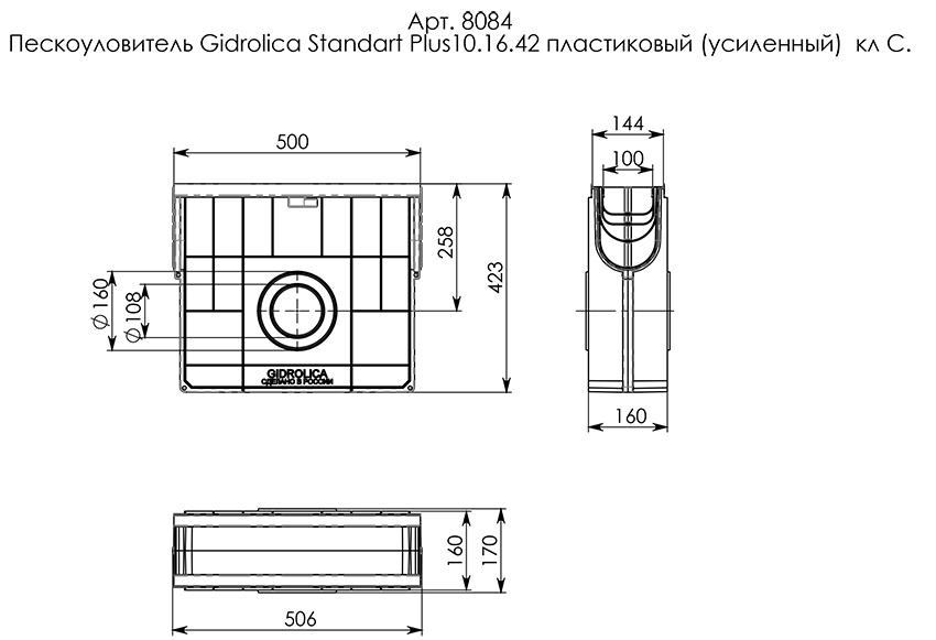 Пескоуловитель Gidrolica Standart Plus DN100 пластиковый (усиленный)